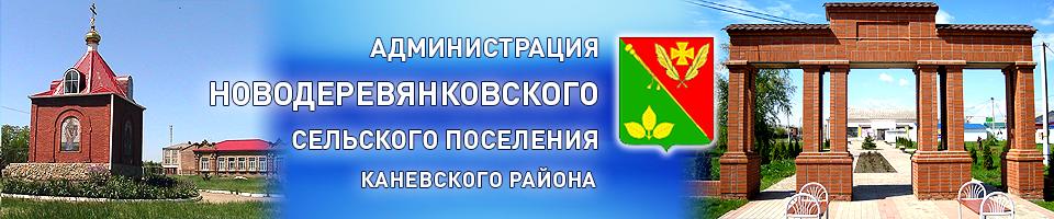 Администрация сельского поселения станица Новодеревянковская